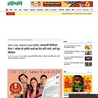 ArchiveBay.com - www.haribhoomi.com/career/ssc-cgl-admit-card-2020-ssc-cgl-tier-1-exam-admit-card-date-and-time-download-ssc-nic-in-318881 - SSC CGL Admit Card 2020 SSC CGL Tier 1 Exam Admit Card Date And Time Download ssc.nic.in - SSC CGL Admit Card 2020- एसएस