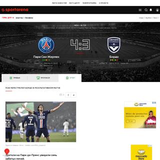 ArchiveBay.com - sportarena.com/football/game/18440432/obzor/ - ПСЖ - Бордо 4-3 обзор матча, видео голов за 23 февраля