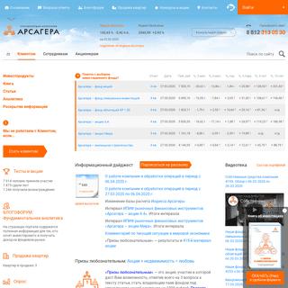 УК «Арсагера» Управляющая компания «Арсагера». Управление капиталом.