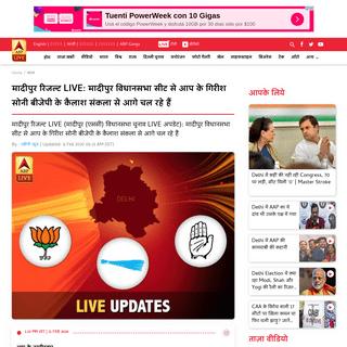 Madipur Delhi Live Election Result 2020- Check Madipur Vidhan Sabha Chunav Final Results - Madipur विधानसभा च�