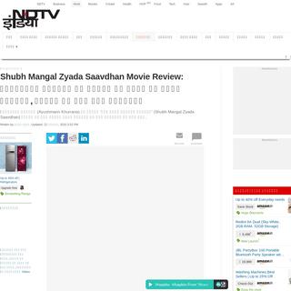Shubh Mangal Zyada Saavdhan Movie Review Fans Reaction On Ayushmann Khurrana Film Goes Viral - Shubh Mangal Zyada Saavdhan Movie