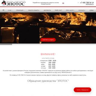 Разработка и производство средств и систем пожаротушения, современны