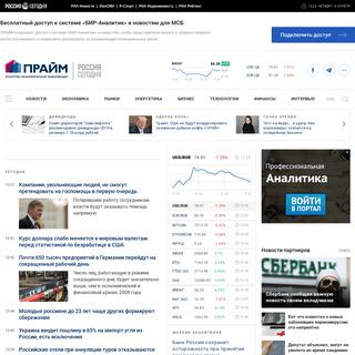 Новости экономики в России и мире сегодня - Агентство экономической и�