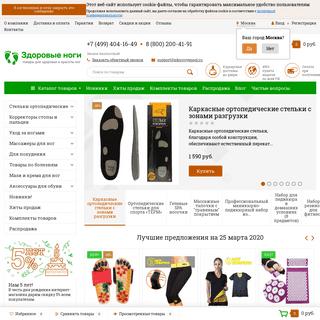 «Здоровые ноги» - интернет-магазин по продаже товаров для ухода за ног