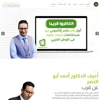 الرئيسية - د احمد ابو النصر