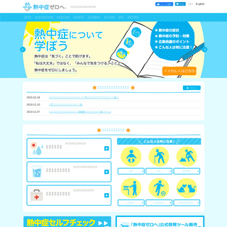 熱中症ゼロへ - 日本気象協会推進