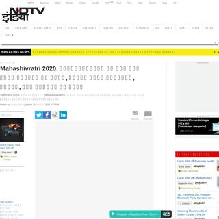 ArchiveBay.com - khabar.ndtv.com/news/faith/mahashivratri-2020-shivratri-puja-vidhi-mantra-shiv-chalisa-shiv-ji-ki-aarti-2183578 - Mahashivratri 2020- Shivratri Puja Vidhi, Mantra, Shiv Chalisa, Shiv ji ki Aarti - Mahashivratri 2020- महाशिवरा�