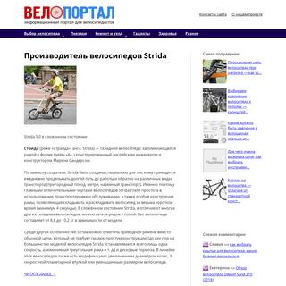 Портал о велосипедах, их выборе и обслуживании