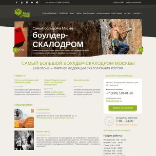 Скалодром в Москве LimeStone, место для занятий скалолазанием в городе, ск�