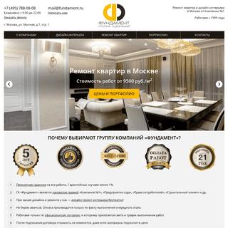 Ремонт квартир в Москве - дизайн интерьера