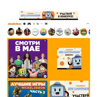 Nickelodeon Россия - Официальный сайт телеканала Nickelodeon
