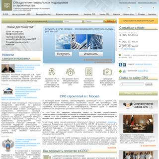 СРО Ассоциация строителей, саморегулируемые организации в строитель�