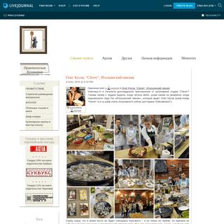 Practical Сooking - сообщество практической кулинарии — ЖЖ