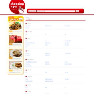 注目商品発見サイトShopping-Now