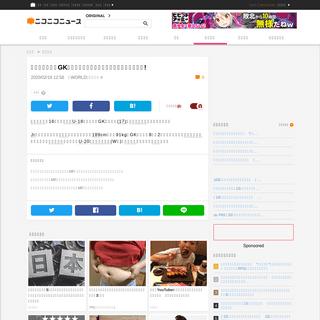 浦和、下部組織GK鈴木彩艶が昨年に引き続きトップチーム登録! - ニコニコニュース