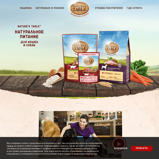 NATURE'S TABLE™ - Новый натуральный корм для животных