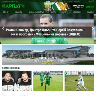 ФК «Карпати» Львів