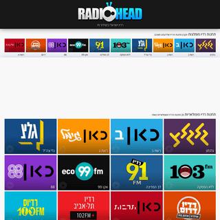 רדיו ישראלי - שידור חי אונליין - Radio Head