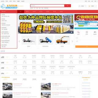 王力汽车网_汇聚专用车价格-图片-视频-公告-一站式服务平台