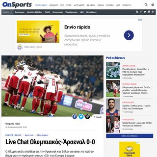 Live Chat Ολυμπιακός-Άρσεναλ 0-0 - Onsports.gr
