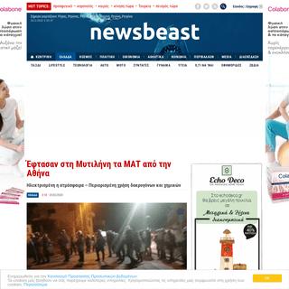 Έφτασαν στη Μυτιλήνη τα ΜΑΤ από την Αθήνα – Newsbeast