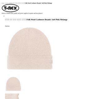 フォーク 帽子 メンズ【Folk ハット ハット キャップ メンズ フォーク【Folk Wool Cashmere Beanie】Soft