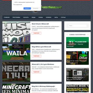 Мастер Майнкрафт - Скачать читы, моды и программы для Майнкрафт!