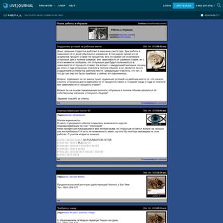 Поиск работы в Израиле — LiveJournal