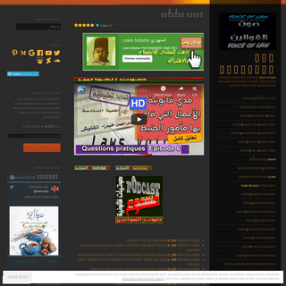 ArchiveBay.com - lawvoice.wordpress.com - صوت القوانين - Voice of laws تشريعات وتطبيقات وصوتيات في القانون والحقوق وال
