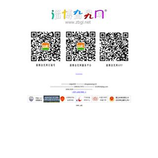淄博旮旯网