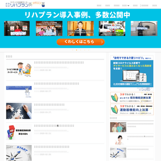 リハプラン 簡単・安心な介護情報を事業者とご利用者のために-page1