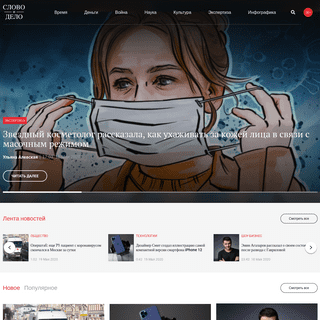 ArchiveBay.com - slovodel.com - Слово и Дело