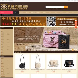米兰站 - 专注高端顶级高仿奢侈品A货网站