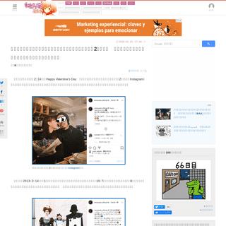 ArchiveBay.com - nlab.itmedia.co.jp/nl/articles/2002/15/news028.html - 鈴木えみ、バレンタインデー&結婚記念日に夫とのキス寸前2ショット 甘~い雰囲気に「ラブ�