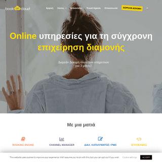 BookonCloud – Online υπηρεσίες για τη σύγχρονη επιχείρηση διαμονής