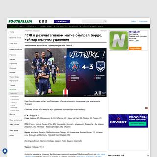 ПСЖ в результативном матче обыграл Бордо, Неймар получил удаление — fo