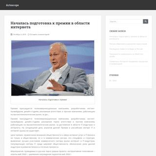 Actoscope — Информационно-поисковая система