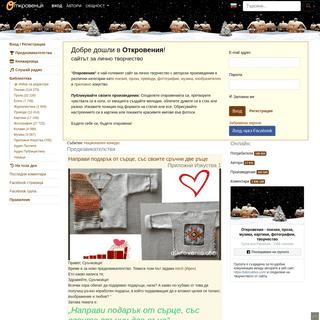 ArchiveBay.com - otkrovenia.com - -Откровения- - сайтът за лично творчество- литература, поезия, проза, ка