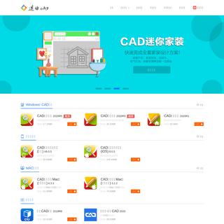 CAD迷你看图、CAD迷你画图-易学易用的CAD软件「官方下载」