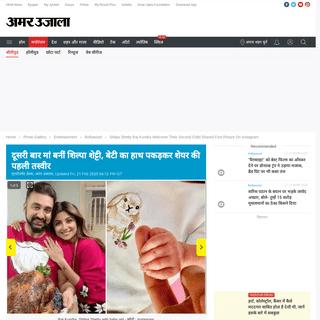 ArchiveBay.com - www.amarujala.com/photo-gallery/entertainment/bollywood/shilpa-shetty-raj-kundra-welcome-their-second-child-shared-first-picture-on-instagram - Shilpa Shetty Raj Kundra Welcome Their Second Child Shared First Picture On Instagram - दूसरी बार मां ब�
