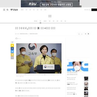 전국 유·초·중·고, 초유의 개학 3주 연기···맞벌이 초비상 - 중앙일보