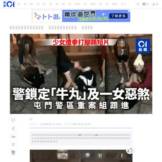 【欺凌少女】警方主動調查 鎖定「牛丸」及一惡女 追緝餘黨|香港01|突發