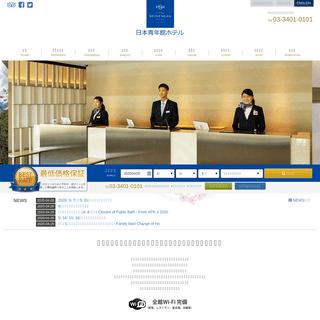 トップ - 日本青年館ホテル【公式】