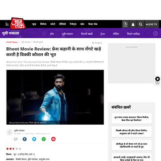 ArchiveBay.com - aajtak.intoday.in/story/bhoot-the-haunted-ship-review-in-hindi-vicky-kaushal-bhumi-pednekar-movie-reaction-tmov-1-1165767.html - Bhoot Movie Review- फ्रेश कहानी के साथ रोंगटे खड़े करती है विक�