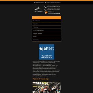 ArchiveBay.com - edwardson.ru - СпецТехно71 - запчасти для спецтехники по доступным ценам от производи