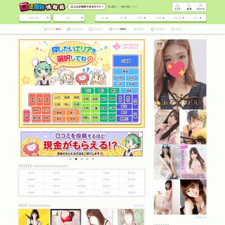 ArchiveBay.com - fujoho.jp - 口コミ風俗情報局 - 全国の風俗口コミ情報