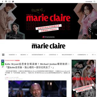 ArchiveBay.com - www.marieclaire.com.tw/entertainment/news/48057/kobe-bryant-michael-jordan - Kobe Bryant追思會全場淚崩!Michael Jordan爆哭致詞:「當Kobe去世後,我心裡的一部分也死去了。」 -