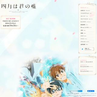 TVアニメ「四月は君の嘘」オフィシャルサイト