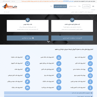 ArchiveBay.com - matlabi.ir - انجام پروژه متلب , شبیه سازی با متلب , توسط مجریان حرفه ای سایت متلبی