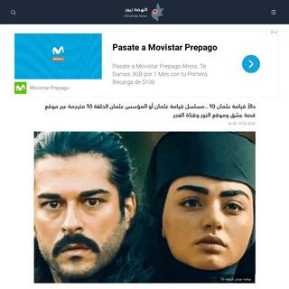 حالاً قيامة عثمان10 ..مسلسل قيامة عثمان أو المؤسس عثمان الحلقة 10 مترجم�